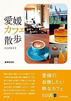 [トミオカ ナミ]の愛媛カフェ散歩