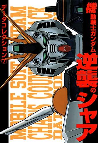 電撃データコレクション(7) 機動戦士ガンダム 逆襲のシャア (DENGEKI HOBBY BOOKS)