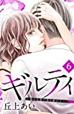 ギルティ ~鳴かぬ蛍が身を焦がす~ 分冊版(6) (BE・LOVEコミックス)