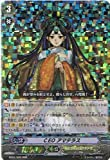 【カードファイト!!ヴァンガード】 《第1弾 騎士団降臨》 CEOアマテラス RRR bt01-006