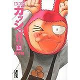 金色のガッシュ!!(13) (講談社漫画文庫)