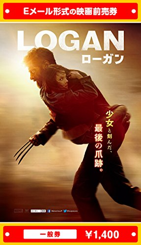 『LOGAN/ローガン』映画前売券(一般券)(ムビチケEメール送付タイプ)