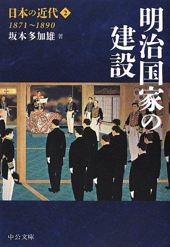 日本の近代2 - 明治国家の建設 1871~1890 (中公文庫)の詳細を見る