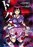 ドクムシ(2) (アクションコミックス)