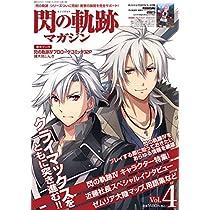 電撃PlayStation 2018年10月号 増刊 閃の軌跡マガジンVol.4