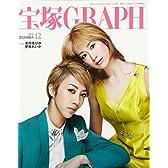 宝塚GRAPH(グラフ) 2016年 12 月号 [雑誌]
