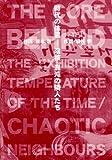時代の体温―陰核・混沌の隣人たち