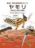 爬虫・両生類飼育ガイド ヤモリ―世界のヤモリのタイプ別飼育 飼育+繁殖+種類別のポイント+Q&A etc.