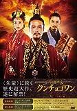 百済の王 クンチョゴワン(近肖古王) DVD-BOXV[DVD]