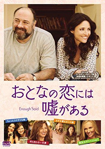 おとなの恋には嘘がある [DVD]の詳細を見る