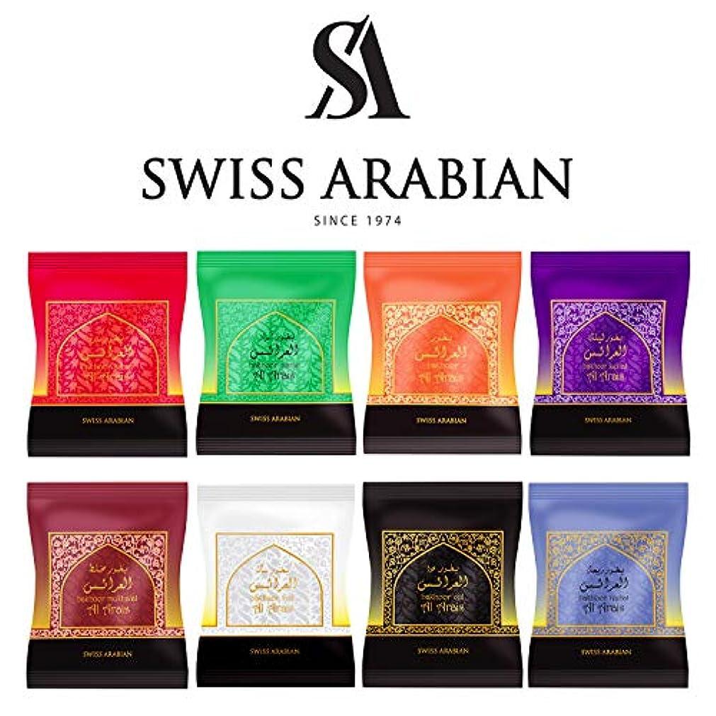 小数失効手首SWISSARABIAN Bakhoor パックコレクション (8 x 40g パックバンドル)