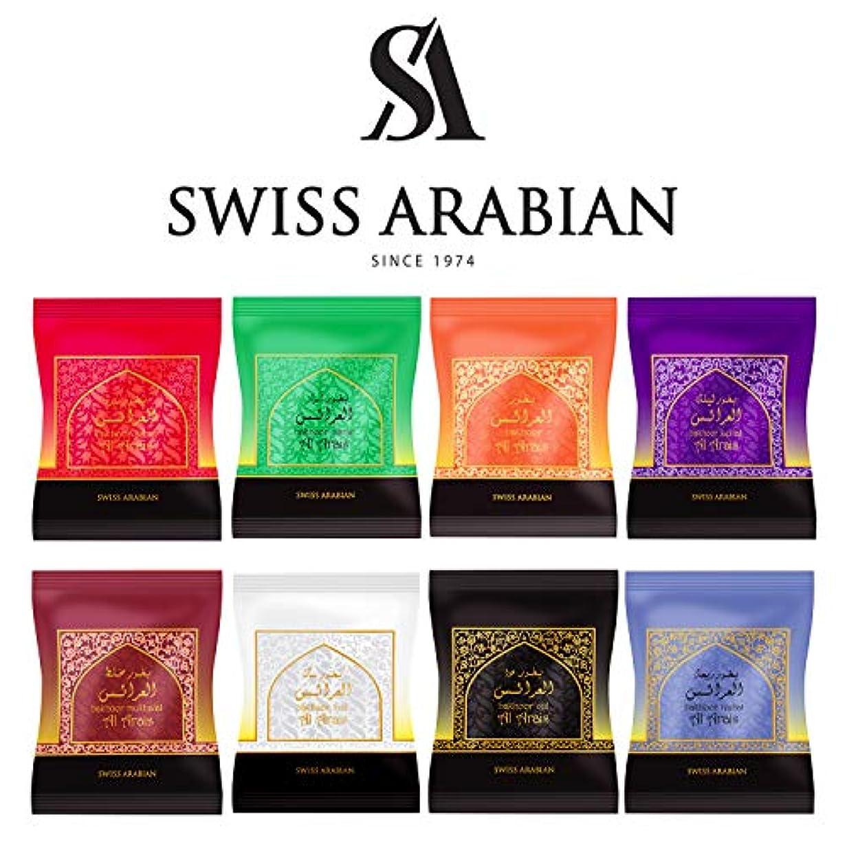 シード銅エスカレートSWISSARABIAN Bakhoor パックコレクション (8 x 40g パックバンドル)