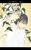BL小説「やがて、誓約のキス。」/鬼塚ツヤコ