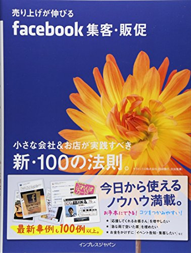 売り上げが伸びる Facebook 集客・販促 小さな会社&お店が実践すべき新・100の法則。の詳細を見る