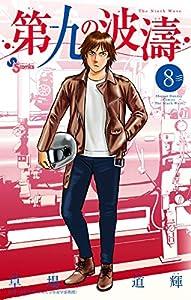 第九の波濤(8) (少年サンデーコミックス)