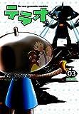 テラオ The next generation machine 3 (ビームコミックス)