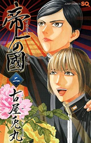 帝一の國 2 (ジャンプコミックス)の詳細を見る