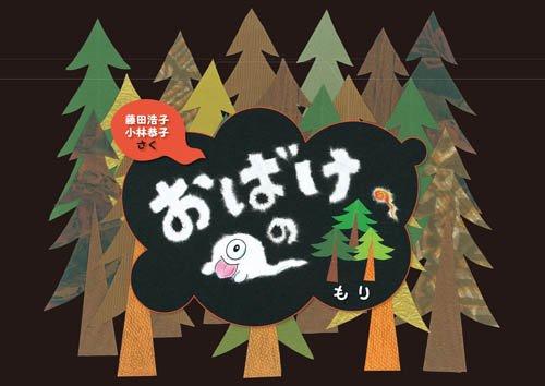 おばけの森第2版