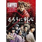 るろうに剣心 DVDスペシャルプライス版