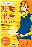 女医ママが教える妊娠・出産ハンドブック
