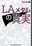 LAメタルの真実 (BURRN!叢書)