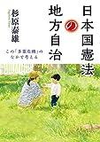 日本国憲法の地方自治─この「多重危機」のなかで考える