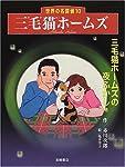 三毛猫ホームズ「三毛猫ホームズの夜ふかし他」 (世界名探偵 10)