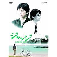 ジャッジ 島の裁判官 奮闘記 DVD-BOX