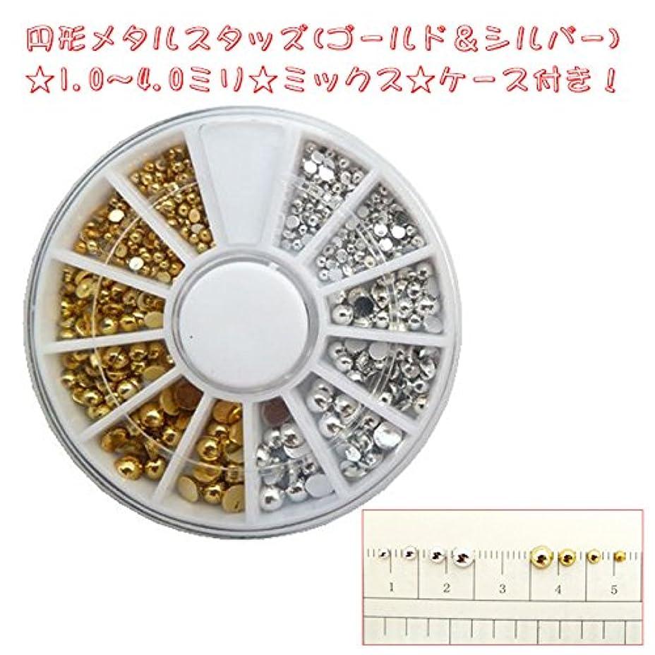 半球メタルスタッズ/メタルパーツ★ケース付き!HANA-393【メール便可】