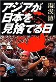 アジアが日本を見捨てる日