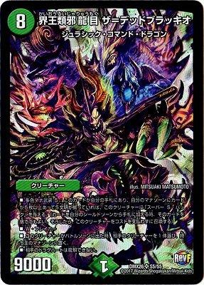 デュエルマスターズ/DMX-26/S05/SR/界王類邪龍目 ザ=デッドブラッキオ