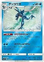 ポケモンカードゲーム SMP2 012/024 ゲッコウガ 水 (U アンコモン) ムービースペシャルパック 名探偵ピカチュウ