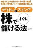めちゃくちゃ売れてるマネー誌ZAi「1000万円株バトル!! 」優勝者が教える デイトレ&スイング 株ですぐに儲ける法