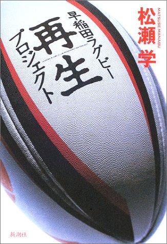 早稲田ラグビー 再生プロジェクトの詳細を見る