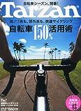 Tarzan (ターザン) 2013年 4/25号 [雑誌]