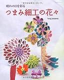 つまみ細工の花々―晴れの日を彩る (レッスンシリーズ) 画像