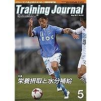 月刊トレーニング・ジャーナル2017年5月号