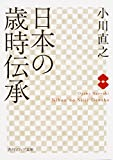 日本の歳時伝承 (角川ソフィア文庫)