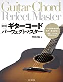 新版 ギターコード パーフェクトマスター