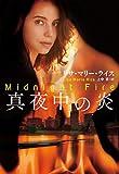 真夜中の炎 ミッドナイトシリーズ (扶桑社BOOKSロマンス)