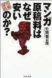 竹熊漫談 / 竹熊 健太郎 のシリーズ情報を見る
