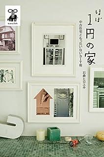 ほぼ1円の家: 中古住宅ともったいないDIY術 (とは文庫)[Kindle版]