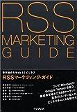 RSSマーケティング・ガイド 動き始めたWeb2.0ビジネス 画像