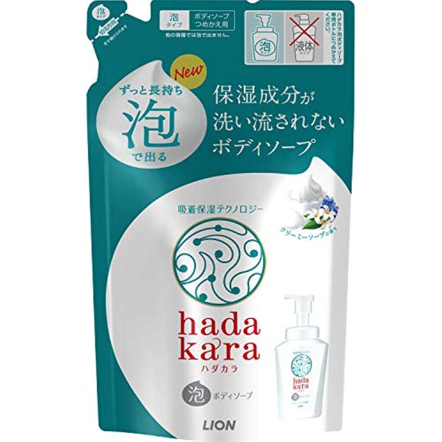超えてハイブリッド新年hadakara(ハダカラ) ボディソープ 泡タイプ クリーミーソープの香り 詰替440ml