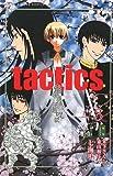 tactics〈3〉鬼種異界流離呪歌 (MAG‐Garden NOVELS)
