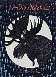 ムースの大だいこ―カナダ・インディアンのおはなし
