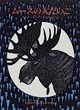ムースの大だいこ―カナダ・インディアンのおはなし 画像