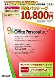 【旧商品/メーカー出荷終了/サポート終了】Microsoft Office Personal 2007 アップグレード Office20周年記念優待パッケージ
