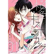 桜色キスホリック(1) (パルシィコミックス)