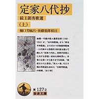 定家八代抄―続王朝秀歌選〈上〉 (岩波文庫)